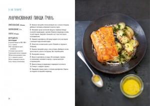 фото страниц Рыба и морепродукты. Закуски, основные блюда, соусы #8