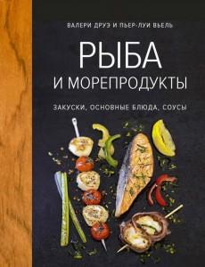 Книга Рыба и морепродукты. Закуски, основные блюда, соусы