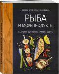 фото страниц Рыба и морепродукты. Закуски, основные блюда, соусы #2