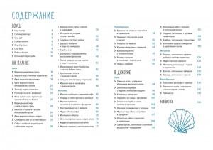 фото страниц Рыба и морепродукты. Закуски, основные блюда, соусы #3