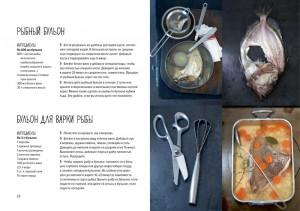 фото страниц Рыба и морепродукты. Закуски, основные блюда, соусы #6