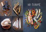 фото страниц Рыба и морепродукты. Закуски, основные блюда, соусы #7