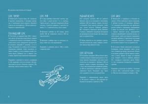 фото страниц Рыба и морепродукты. Закуски, основные блюда, соусы #5