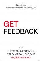 Книга Get feedbac. Как негативные отзывы сделают ваш продукт лидером рынка
