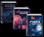 Книга Сверхъестественный разум. Сам себе плацебо. Сила подсознания (суперкомплект из 3 книг)