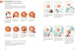 фото страниц Атмосферная акварель. Свобода, выразительность и стиль. Новые советы и упражнения #5