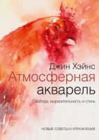 Книга Атмосферная акварель. Свобода, выразительность и стиль. Новые советы и упражнения