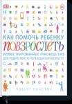 Книга Как помочь ребенку повзрослеть. Иллюстрированное руководство для родителей по переходному возрасту