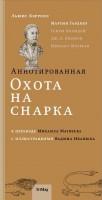 Книга Аннотированная Охота на Снарка