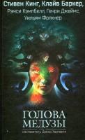 Книга Голова Медузы