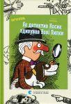 Книга Як детектив Носик здивував Нові Липки