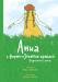 Книга Анна с фермы 'Зеленые крыши'. Графический роман