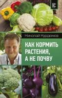 Книга Как кормить растения, а не почву