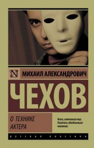 Книга О технике актера