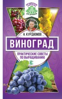 Книга Виноград. Практические советы по выращиванию