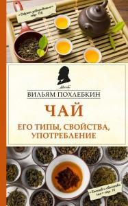 Книга Чай. Его типы, свойства, употребление