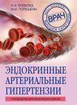 Книга Эндокринные артериальные гипертензии. Руководство для практических врачей