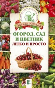 Книга Огород, сад и цветник легко и просто