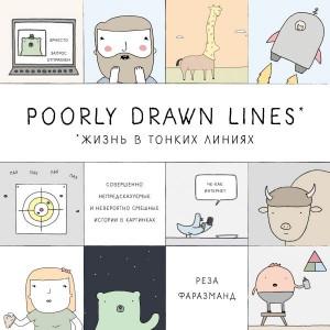 Книга Poorly Drawn Lines. Совершенно непредсказуемые и невероятно смешные истории в картинках