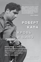 Книга Роберт Капа. Кровь и вино