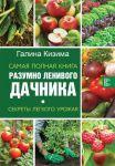 Книга Самая полная книга разумно ленивого дачника. Секреты легкого урожая