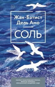 Книга Соль
