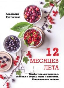 Книга 12 месяцев лета. Конфитюры и варенье, соленья и соусы, желе и наливки. Современная версия