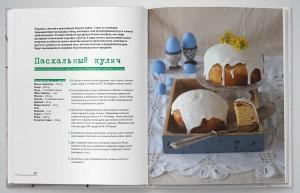 фото страниц На радость! Чудесные рецепты пасхального стола #3