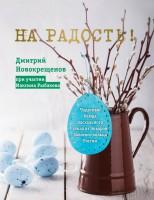 Книга На радость! Чудесные рецепты пасхального стола