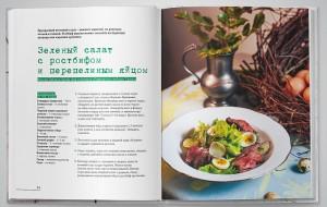 фото страниц На радость! Чудесные рецепты пасхального стола #5