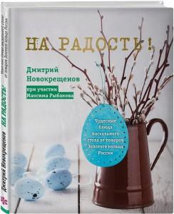 фото страниц На радость! Чудесные рецепты пасхального стола #2