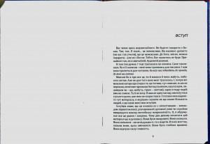 фото страниц Розмови з Богом (Книга 1) #2