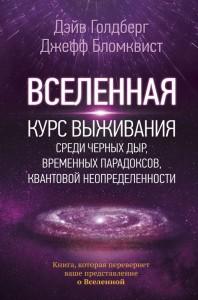 Книга Вселенная. Курс выживания среди черных дыр, временных парадоксов, квантовой неопределенности