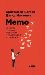 Книга Memo. Секреты создания структуры и персонажей в сценарии