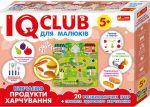 Навчальні пазли Ranok-Creative 'Вивчаємо продукти харчування. IQ-club для малюків' (13203003У)