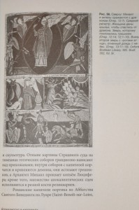фото страниц Апокалипсис Средневековья. Иероним Босх, Иван Грозный, Конец света #4