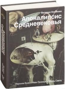 фото страниц Апокалипсис Средневековья. Иероним Босх, Иван Грозный, Конец света #2