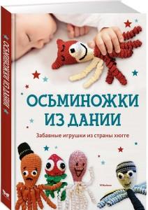 Книга Осьминожки из Дании. Забавные игрушки из страны хюгге для счастливых крошек