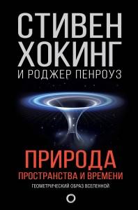 Книга Природа пространства и времени