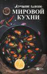 Книга Лучшие блюда мировой кухни