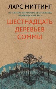 Книга Шестнадцать деревьев Соммы