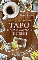 Книга Таро на все случаи жизни. Простое и понятное руководство