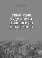 Книга Українські художники: з відлиги до незалежності. Книга перша