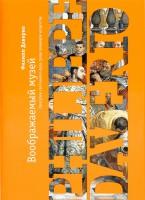 Книга Воображаемый музей