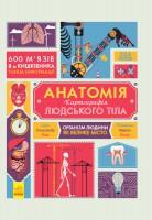 Книга Анатомія. Картографія людського тіла