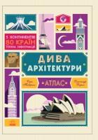 Книга Дива архітектури. Атлас