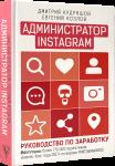 Книга Администратор инстаграма. Руководство по заработку
