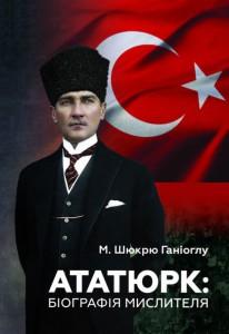 Книга Ататюрк. Біографія мислителя