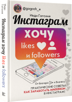 Книга Инстаграм. Хочу likes и followers