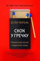 Книга Скок у гречку. Переосмислення подружніх зрад